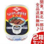田原缶詰 ちょうした さんま蒲焼 缶 100g 30個入2箱セット「60個の倍数にてご注文ください」 まとめ買い 大量 ギフト 箱買い 激安