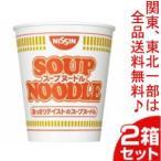 日清食品 スープヌードル カップ 59g 20個入2箱セット「40個単位でご注文ください」 まとめ買い 大量 ギフト 箱買い 激安