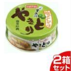 ホテイ やきとり 柚子こしょう味 缶 70g 24個入2箱セット「48個の倍数にてご注文ください」 まとめ買い 大量 ギフト 箱買い 激安