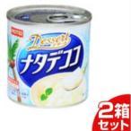 ホテイ デザートナタデココ タイ産 缶 190g 12個入2箱セット「24個の倍数にてご注文ください」 まとめ買い 大量 ギフト 箱買い 激安