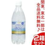 富永貿易 神戸居留地 天然水でつくった炭酸水 ペットボトル 500ml 24個入2箱セット「48個の倍数にてご注文ください」 まとめ買い 大量 ギフト 箱買い 激安