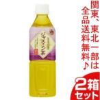 富永貿易 神戸茶房 ジャスミン茶 ペットボトル 500ml 24個入2箱セット「48個の倍数にてご注文ください」 まとめ買い 大量 ギフト 箱買い 激安