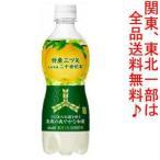 アサヒ飲料 特産三ツ矢 鳥取県産二十世紀梨 ペットボトル 460ml 24個入1箱セット「24個の倍数にてご注文ください」 まとめ買い 大量 ギフト 箱買い 激安