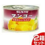 (法人お届け限定) サンヨー堂 マンゴー 缶 234g 24個入2箱セット「48個の倍数にてご注文ください」