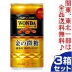 アサヒ ワンダ 金の微糖 缶 185g 30個入3箱セット「90個単位でご注文ください」 まとめ買い 大量 ギフト 箱買い 激安