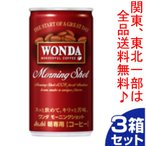 アサヒ ワンダ モーニングショット 缶 185g 30個入3箱セット「90個単位でご注文ください」 まとめ買い 大量 ギフト 箱買い 激安