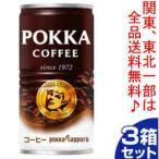 ポッカサッポロ ポッカコーヒーオリジナル 缶 190g 30個入3箱セット「90個単位でご注文ください」 まとめ買い 大量 ギフト 箱買い 激安
