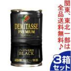 ダイドー ブレンド デミタスコーヒーブラック 缶 150g 30個入3箱セット「90個の倍数に...