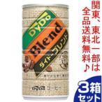 Yahoo! Yahoo!ショッピング(ヤフー ショッピング)ダイドー ブレンドコーヒー 缶 185g 30個入3箱セット「90個の倍数にてご注文ください」 まとめ買い 大量 ギフト 箱買い 激安