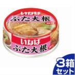 (法人お届け限定) いなば ぶた大根 缶 80g 24個入3箱セット「72個の倍数にてご注文ください」