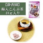 梅入昆布茶 55g入り