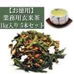 業務用 玄米茶 1kg入り お茶 日本茶 緑茶