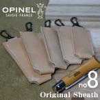 OPINEL(オピネル) ナイフ ケース no8 専用シース