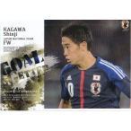 2013-14日本代表SE ゴールゲッター#130 香川真司