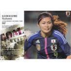 2013-14日本代表SE なでしこゴールゲッター#137 川澄奈穂美
