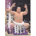 15BBM大相撲カード #3 日馬富士