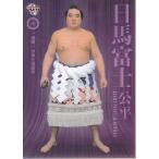 15BBM 大相撲カード粋  #2 日馬富士