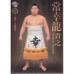 15BBM 大相撲カード粋  #28 常幸龍