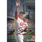 17カルビープロ野球チップス第1弾 レジェンド引退選手金箔サインパラレル L-03 黒田博樹