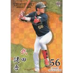 17BBM ICONS JAPAN PRIDE #18 武田健吾