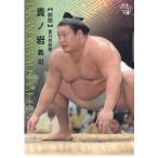 17BBM大相撲カード #25 貴ノ岩