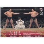 【17BBM大相撲カード】三段構えカード #88 日馬富士×鶴竜