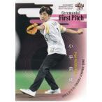 18BBM 2ndバージョン 始球式カード FP01 小平奈緒