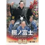 「20BBM 大相撲カード 新 新横綱&新大関 #68 照ノ富士 春雄」の画像