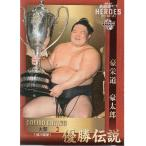 21BBM 大相撲カード レジェンド HEROES 優勝伝説 #77 豪栄道 豪太郎