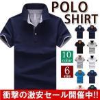 ポロシャツ半袖メンズ無地ポロ父の日シャツカジュアルシャツ制服ユニフォームクールビズゴルフビジネス代引不可