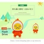 USBメモリ16GB高速コンパクト人気可愛いキャラクターUSBグッズマスコット