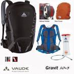 荷室拡張可能VAUDE Gravit 10+3 ファウデ グラヴィット 10+3 リザーバー付