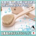 アートブラシ社製 白馬毛のボディブラシ しずく ボディブラシ お風呂  日本製