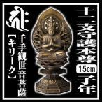ショッピング仏像 十二支守護本尊「千手観音菩薩] -子[ねずみ年]- 送料無料