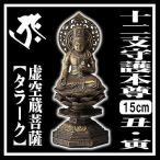 ショッピング仏像 十二支守護本尊「虚空蔵菩薩] -丑・寅[うし・とら年]- 送料無料