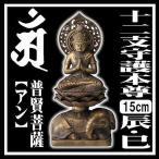 ショッピング仏像 十二支守護本尊「普賢菩薩] -辰・巳[たつ・へび年]- 送料無料