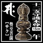 ショッピング仏像 十二支守護本尊「勢至菩薩] -午[うま年]- 送料無料