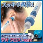 ポケットイヤークリーナー デオクロス i-ears 電動 耳掃除機 耳かき 耳そうじ 吸引 みみかき 振動 電動 水洗い 携帯 旅行 出張 安全