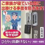 ひとりで出掛けないで (外開き一枚扉用) 補助錠 補助鍵 玄関ドア 内側ロック 認知症 徘徊 防犯
