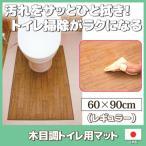 木目調 トイレ用マット レギュラー トイレマット トイレ掃除 汚れ防止グッズ 汚れガード 床 保護シート 日本製