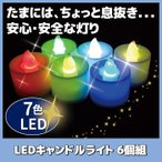 LEDろうそく LEDキャンドルライト 6個組 夜間照明 イルミネーション ナイトライト 癒し 停電