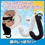 傘のしっぽカバー 黒猫 1コ入