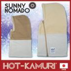 HOT-KAMURI (ほっかむり) IN-539 CREAM/BEIGE 防寒 防風 保温 マフラー ネックウォーマー フード ファッション 通勤 通学 自転車 バイク リバーシブル