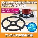 ちっちゃなお鍋の五徳 SV-6612 五徳 小さい ガスコンロ コンロ 鍋 フライパン ポット ゴトク メール便送料無料