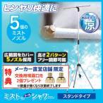 ミストシャワー 熱中症対策 家庭用 涼しい ひんやり 屋外 ミストdeクールシャワー スタンドタイプ 自立式 移動式 気化熱