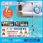 ミストシャワー 熱中症対策 家庭用 涼しい ひんやり 屋外 ミストdeクールシャワー スタンドビッグ 熱中症 暑さ対策 噴霧器