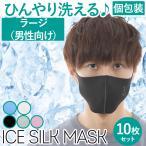 【即納】ミオナ アイスシルクマスク 10枚セット (大きめサイズ男性向け) 接触冷感ひんやりマスク