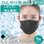 ミオナ アイスシルクマスク 5枚セット (ふつうサイズ) 接触冷感ひんやりマスク