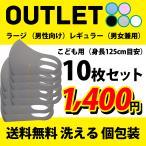【即納】【OUTLET特価】ミオナ アイスシルクマスク 10枚セット(折れ曲がり ロゴ パッケージ不良等B品特価 使用には問題ありません)