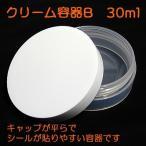 クリーム容器B(コイン型) 30ml